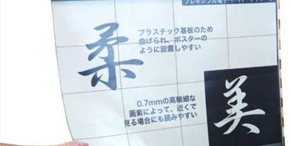 Imagem de Empresas japonesas fabricaram tela flexível de 42 polegadas no site TecMundo