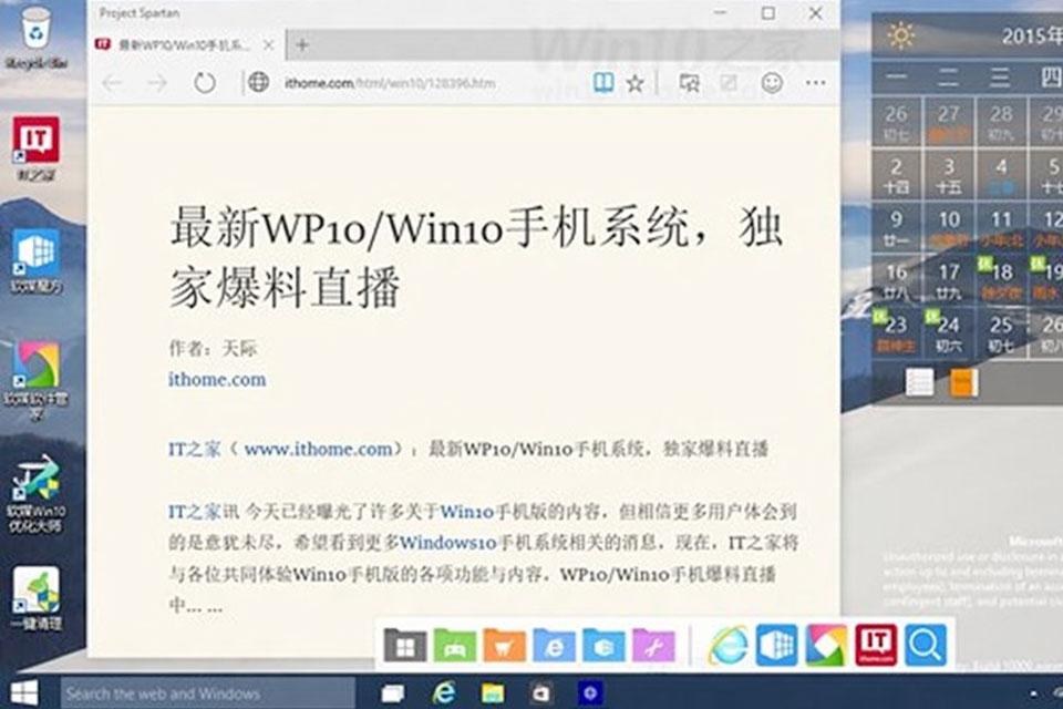Imagem de Vazam imagens do Spartan, novo navegador da internet da Microsoft [galeria] no site TecMundo
