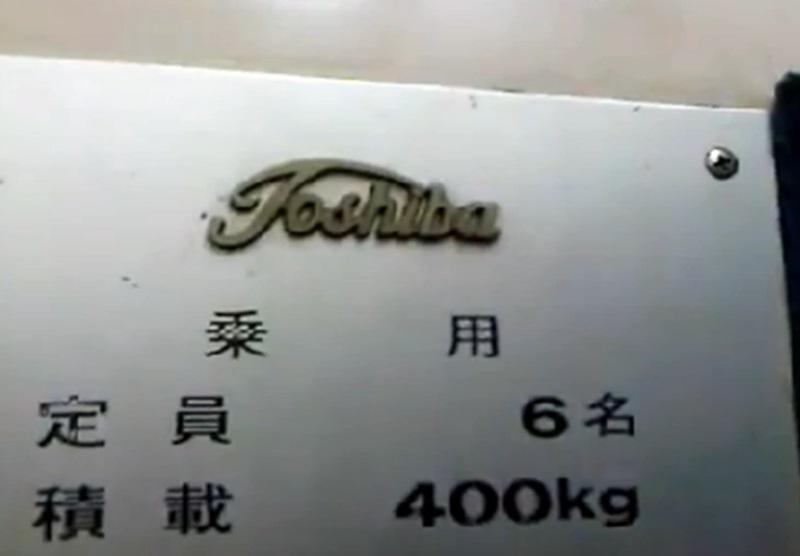 A logomarca da Toshiba