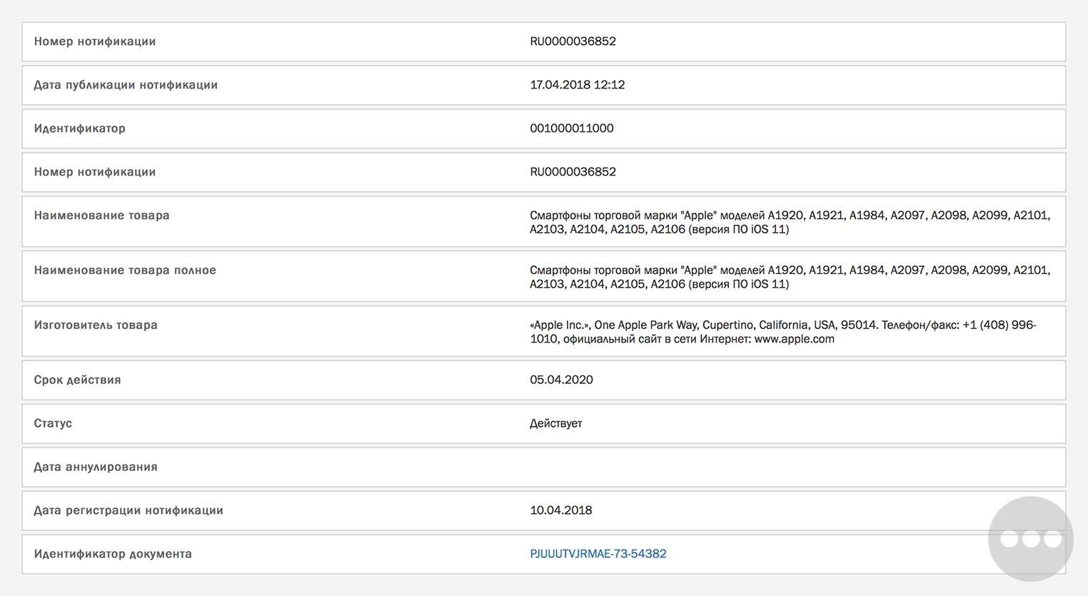 Apple registra vários novos modelos de iPhone na Eurásia