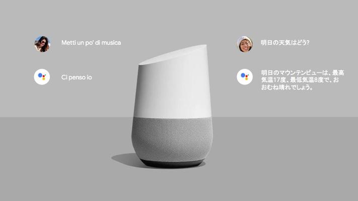 Um Google Home.